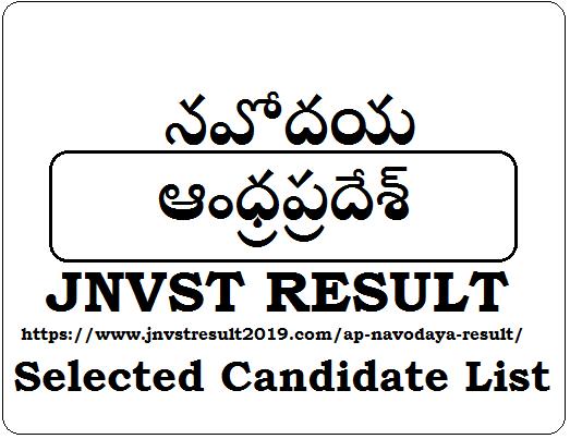 JNVST AP Result 2020
