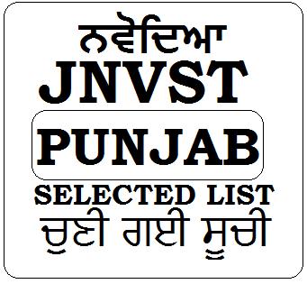 JNVST Punjab Result 2020, Navodaya Result 2020 Punjab