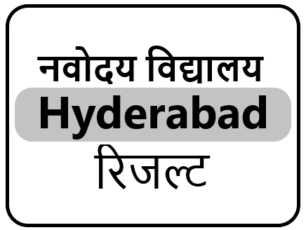Navodaya Result 2020 Hyderabad Region