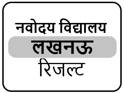 Navodaya Result 2020 Lucknow